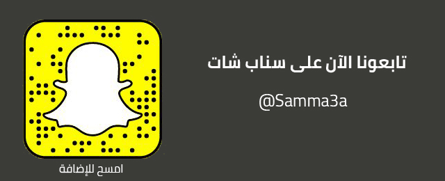 Samma3a Snap Chat