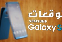 مواصفات جالاكسي S8