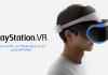 نظارة بلايستيشن VR كل ما تحتاج معرفته