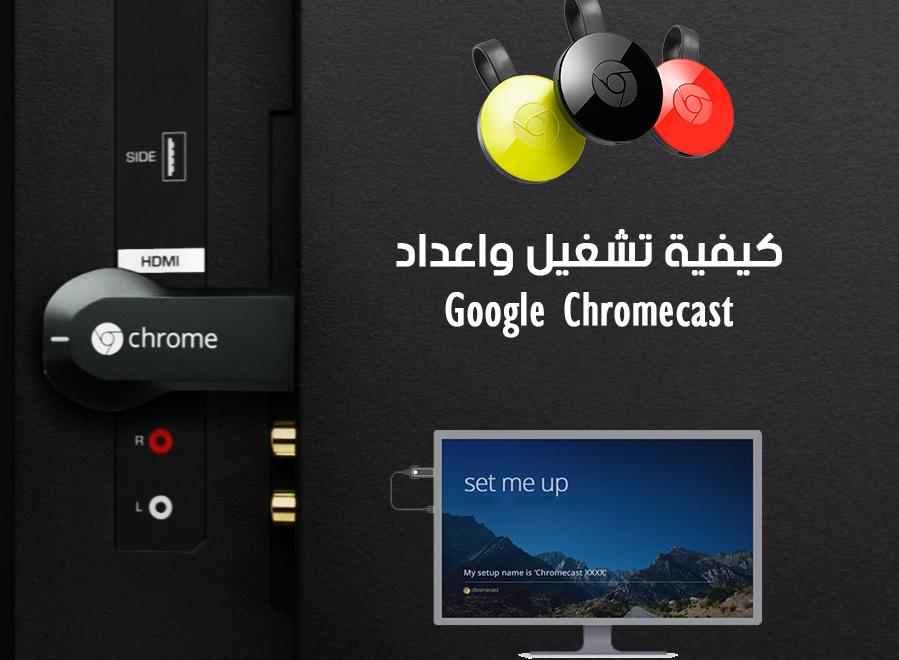 شرح تشغيل جوجل كروم كاست بعد الشراء ضبط اعدادات Chromecast ببساطة