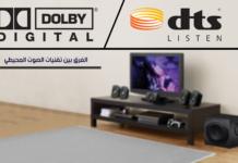 الفرق بين تقنيات الصوت المحيطي DTS-Vs-Dolby-Digital