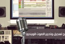 افضل برامج تسجيل الصوت للويندوز 10