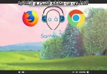 إلغاء تشغيل مقاطع الفيديو التلقائية من Google Chrome