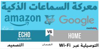 مقارنة بين سماعات Google Home و Amazon Echo | إنفوغرافيك