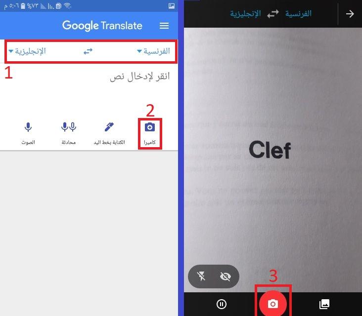 تطبيقات ترجمة باستخدام الكاميرا أفضل تطبيقات الترجمة لأجهزة