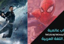 العاب مدبلجة الى العربية