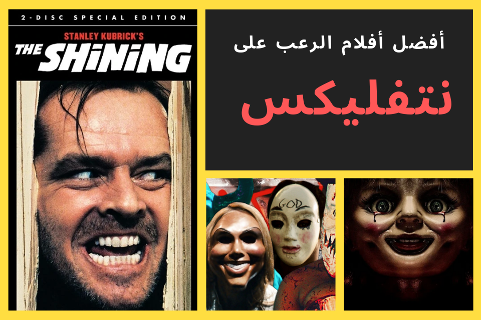 افضل افلام الرعب على نتفليكس أشهر أفلام الرعب في مكان واحد
