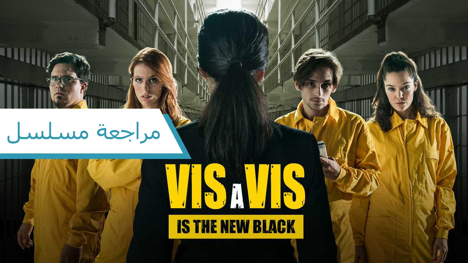 مسلسل Vis A Vis وملخص القصة دون أي حرق للأحداث سماعة تك