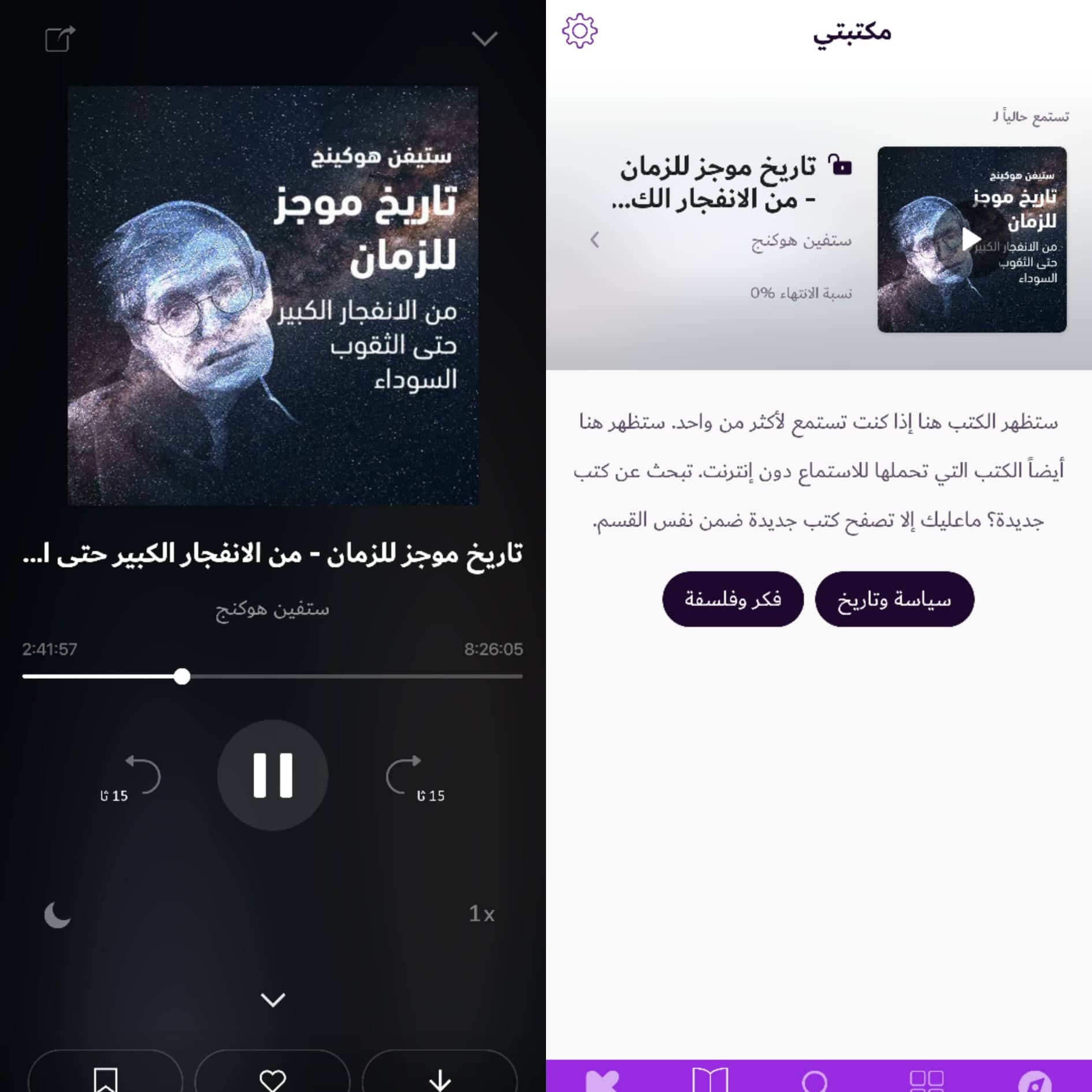 تطبيق كتاب صوتي (مجاني لفترة محدودة) 2000 كتاب صوتي باللغة العربية في  متناول يديك